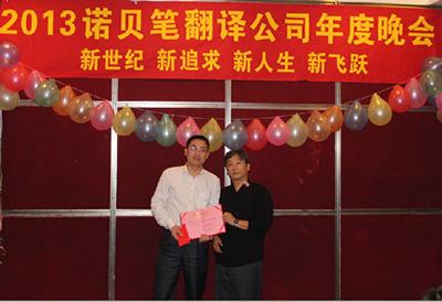 >2012年度被表彰的同事与何晓智董事长合影
