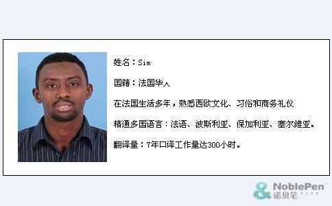 深圳专业法语翻译公司是哪家?