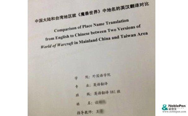 我们的毕业论文论文翻译包括:科技论文